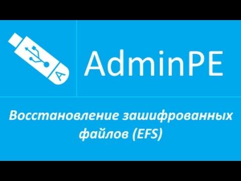 Восстановление зашифрованных файлов EFS (+звук)