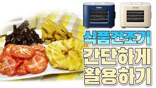 식품건조기 저렴하게 구매하는 방법/레시피