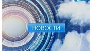 Смотреть видео Новости. Санкт-Петербург 12.11.2014 онлайн