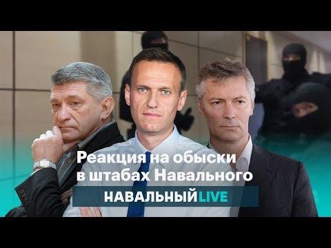 Реакция на обыски в штабах Навального