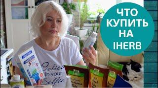 Что купить на iHERB Отбеливание зубов уход за волосами и другие полезности Промокод на скидку