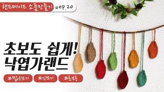 [코바늘 소품] 20. 가을가을한 나뭇잎 가랜드 만들기