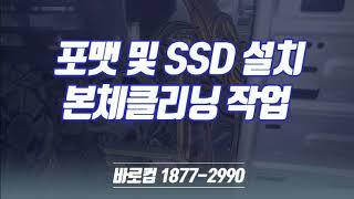 이촌컴퓨터수리 포맷 및 SSD 설치 본체청소