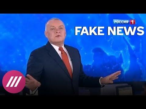 Fake news: разбираем