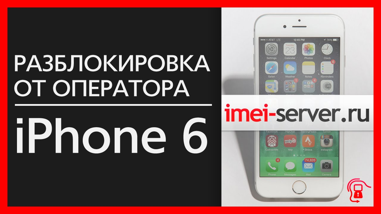 iphone 6 at t imei youtube. Black Bedroom Furniture Sets. Home Design Ideas