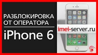 видео Как разлочить iPhone 6 - доступные способы онлайн и как узнать залочен или нет