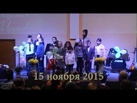 """Церковь """"Добрая Весть"""". Пятнадцатилетие церкви, 15.12.2015"""