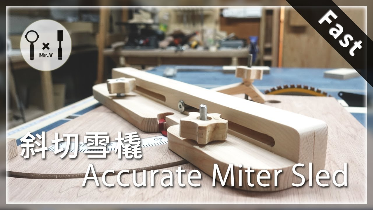 Making a Accurate Miter Sled│制作精準的斜切推板 ➲ 『DIY』日曜大工 #063 (Fast Paced Version)