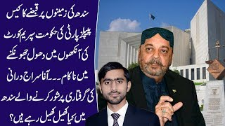 Big Scam of Sindh Government in Supreme Court | Details by Siddique Jan