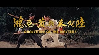 Challenge of the Masters (1976) - 2015 Trailer