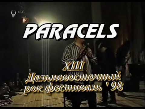 Paracels 98 13 ДальРокФест