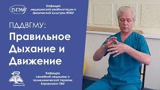Правила Дыхания и Движения для хорошего самочувствия и крепкого здоровья от врачей Кировского ГМУ