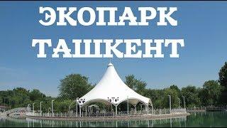 ЭКОПАРК В ТАШКЕНТЕ (старый зоопарк)    ECOPARK IN TASHKENT, UZBEKISTAN