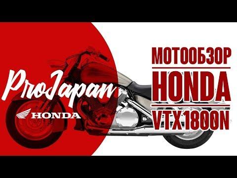 Обзор Honda VTX1800. Круизер или тяжеленный стрит?