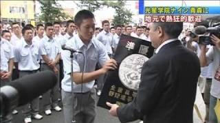 準優勝の光星学院ナイン 地元・青森に凱旋(11/08/22)