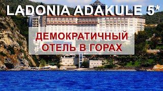 Демократичный отель в горах Ladonia Hotels Adakule Отель Адакуле Турция Кушадасы 4к Covid 19