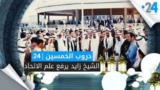 دروب الخمسين (24): الشيخ زايد يرفع علم الاتحاد