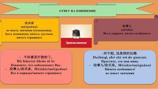 Китайский язык  с нуля: Ответ на извинение