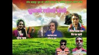 New Lok Deuda Song 2074/2017 Suwako Rasilo Boli | Shova Thapa & Bir Bdr Kami