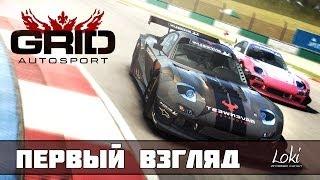 Первый взгляд на Grid Autosport
