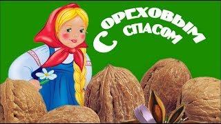 Орехов Спас праздник хлеба и бабьего лета.Поздравление с ОРЕХОВЫМ СПАСОММирпоздравлений
