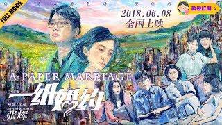 [院线电影]一纸婚约 A Paper Marriage(杨紫张一山关晓彤)2019爱情片 Romance Drama 1080P