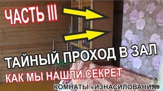 Расследование, часть III, секрет комнаты «изнасилования»