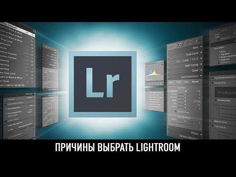 Причины выбрать Lightroom
