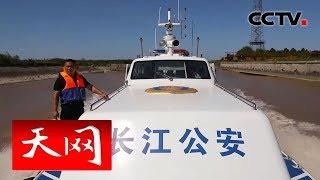 《天网》 巡江·打击全链条 | CCTV社会与法