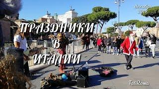 Праздники в Италии. Елка на площади Венеция в Риме. Галерея Альберто Сорди