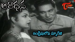 Aradhana Telugu Movie Songs | Englishlona Marriage Hindilo Artham Shadi | Girija | Relangi