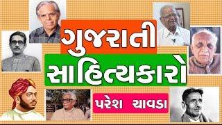 Gujarati Sahityakaro Part-1
