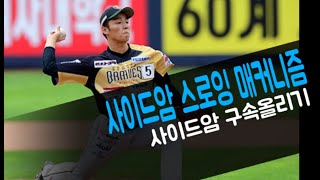 동영상 야구교실 51회 (사이드암 투수 구속향상 할 수…
