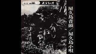 Obscure minyo single containing two rural stompers from Aoi Hiroko ...