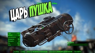 Fallout 4 ЦАРЬ ПУШКА ШМАЛЬНИ КАК ЦАРЬМОД