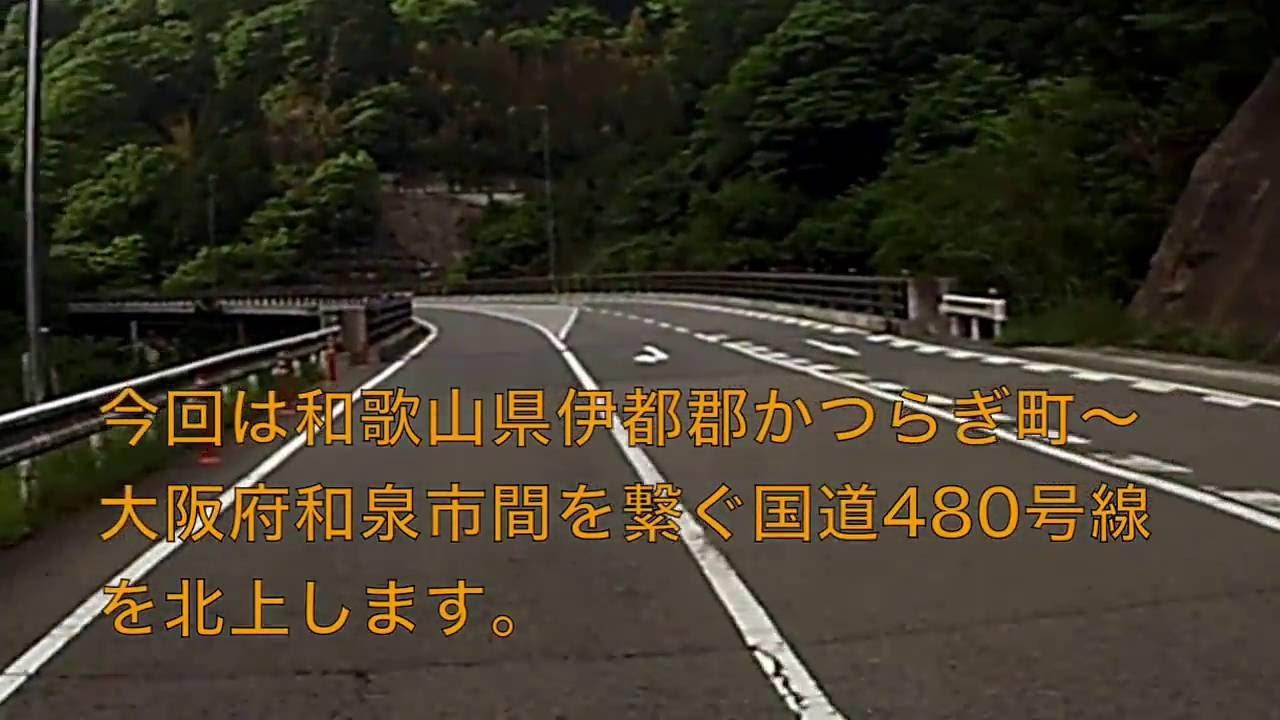 を 往く 国道