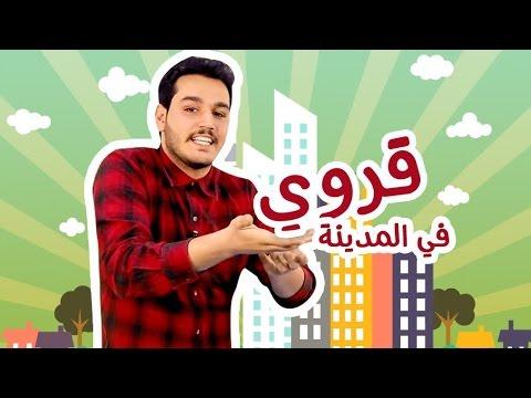 N2OFresh - ياسين خمايسة - قروي في المدينة