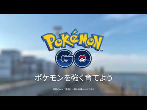 Pokémon GO – ポケモンを強く育てよう