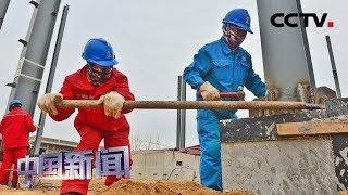 [中国新闻] 数说中国经济 加强基础设施建设 打造致富路 | CCTV中文国际