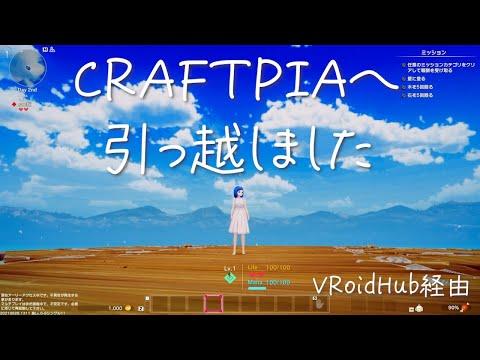 【レビュー】CRAFTPIAへの引っ越し手続きしてみました【VRoidHub】
