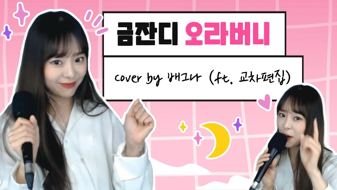 금잔디 - 오라버니 LIVE COVER 배그나