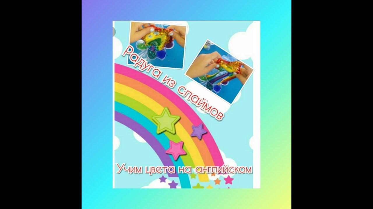 Радуга из слаймов , учим цвета радуги на английском ...