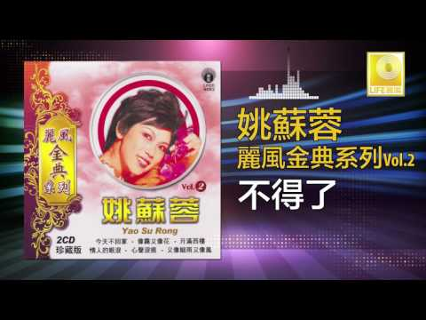 姚苏蓉 Yao Su Rong - 不得了 Bu De Liao (Original Music Audio)