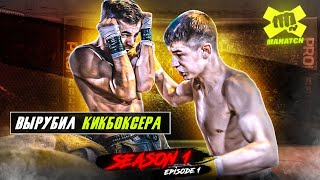 Fjoklin Real «Switch» vs. Pavlov Pavel / Amazing Fight of the Evening / Mahatch S01E01
