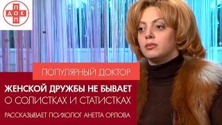Женской дружбы не бывает(Психолог Анетта Орлова считает, что женской дружбы не бывает. Настоящая дружба между женщинами возможна..., 2010-12-08T14:44:20.000Z)