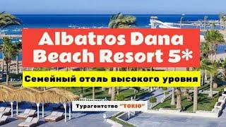 Albatros Dana Beach Resort 5 Обзор отеля в Хургаде Египет