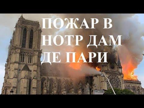 ПОЖАР В НОТР ДАМ ДЕ ПАРИ