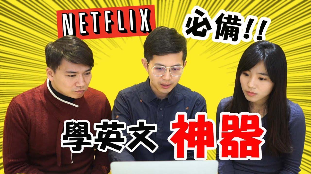 Netflix必備學英文神器! 用這個工具追劇超方便! feat.創譯兄弟 | 和Cindy學英文 - YouTube
