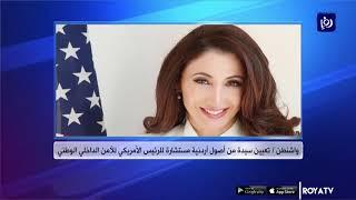 تعيين سيدة من أصول أردنية مستشارة لترمب  - (21/2/2020)