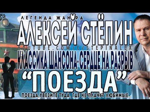 Клип Алексей Стёпин - Поезда